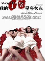 《我的十二星座女友》海报