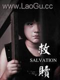 《救赎(2013)》海报