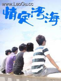 《情定湾海》海报