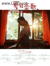 《夏日恋歌》电影海报