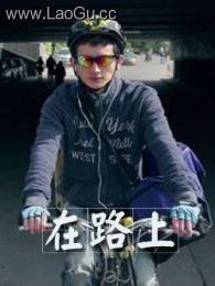 《在路上(微电影版)》海报