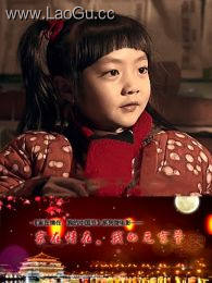 《我的中国节之元宵》海报