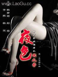 《夜色女人香》海报