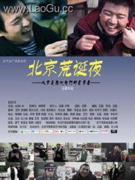 《北京荒诞夜》海报