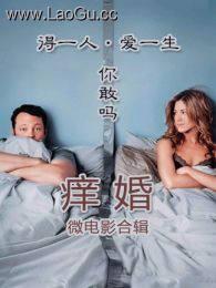 《痒婚・得一人爱一生》海报