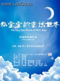 《粘宝宝的童话故事》海报