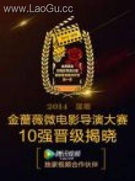 《2014金蔷薇10强作品展映》海报