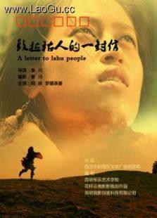 《致拉祜人的一封信》海报