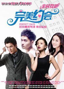 《完美约会》海报