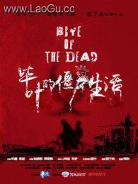 《毕叶的僵尸生活》海报