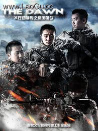 《x行动前传之黎明前夕》海报