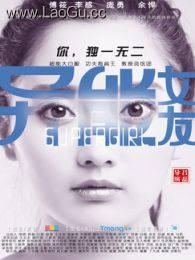 《《异能女友》导演剪辑版》海报