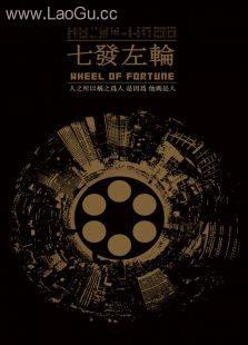 《七发左轮(微电影)》海报