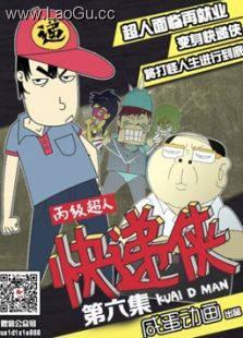 《丙级超人快递侠第六集(微电影)》海报