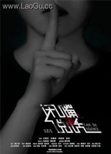 《闭嘴说话(微电影)》海报