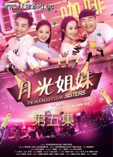 《月光姐妹第五集(微电影)》海报