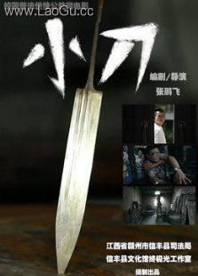《小刀(微电影)》海报