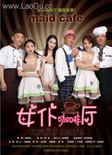 《女仆咖啡厅第二十三集(微电影)》海报