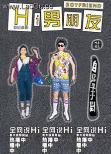 《hi男朋友第二季08(微电影)》海报