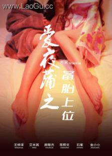 《爱夜蒲之备胎上位》海报