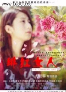 《绯红女人(微电影)》海报