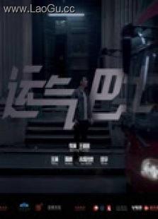 《运气巴士(微电影)》电影海报