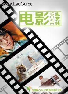 《电影纵贯线第二季(微电影)》电影海报