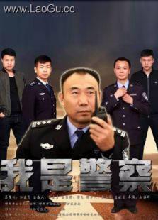 《我是警察(2016)》电影海报