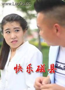 《快乐磁县第3集》电影海报