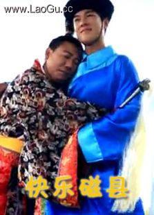 《快乐磁县第4集》电影海报