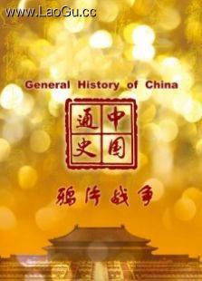 《中国通史-鸦片战争》海报