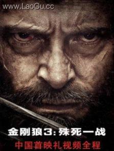 《《金��狼3:殊死一�稹分��首映�Y��l全程》�影海��