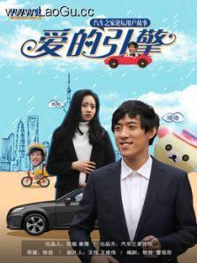 《爱的引擎》电影海报