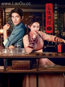 《忘忧酒馆��-相思门》电影海报