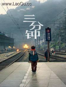 《三分钟》- 陈可辛导演短篇作品