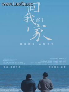 《回我的家》电影海报