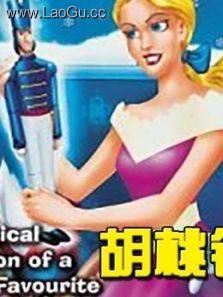《胡桃钳玩偶》电影海报
