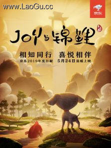 《joy与锦鲤》电影海报