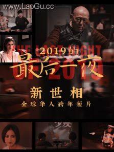 《2019的最后一夜》电影海报