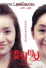 《变身母女》海报