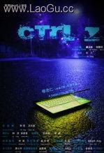 《ctrl z》海报