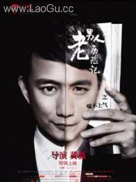 《7电影:老男人历险记》海报