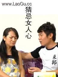猜忌女人心(上)