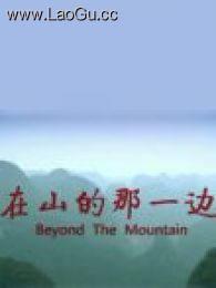 《在山的那一边》海报