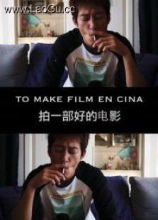 《拍一部好的电影》海报