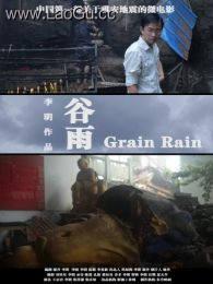 《谷雨》海报