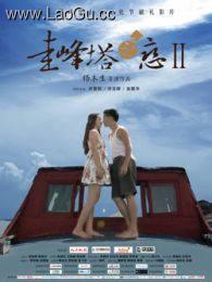 《圭峰塔之恋2》海报