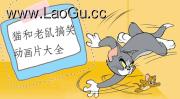 猫和老鼠搞笑动画片大全